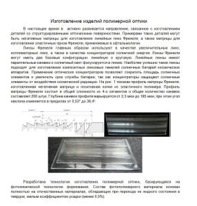 Полимерная оптика 1