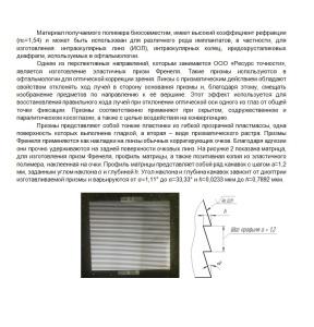 Полимерная оптика 2