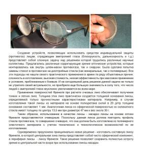 Полимерная оптика 3