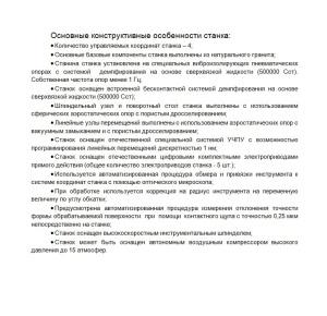 Сфера-100 2